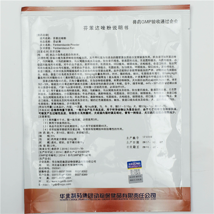 Low price for Animal Pharmaceutical Drug -
