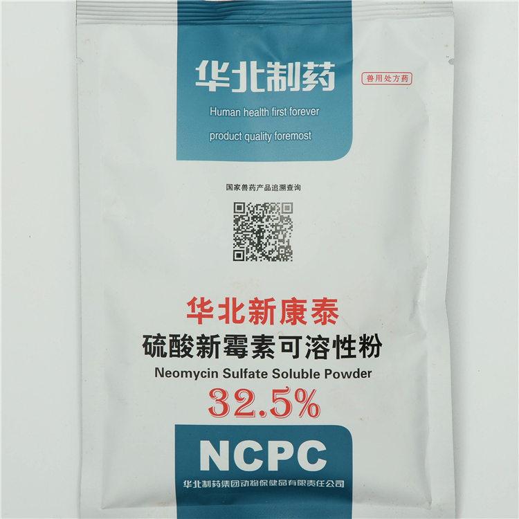 High definition Amoxycillin Trihydrate Powder - Neomycin Sulfate Soluble Powder – North China Pharmaceutical