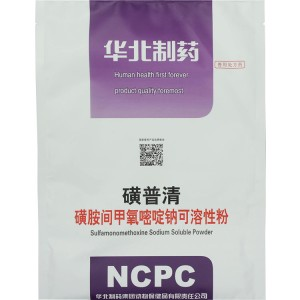 Sulfamonomethoxine sodium soluble ntụ ntụ