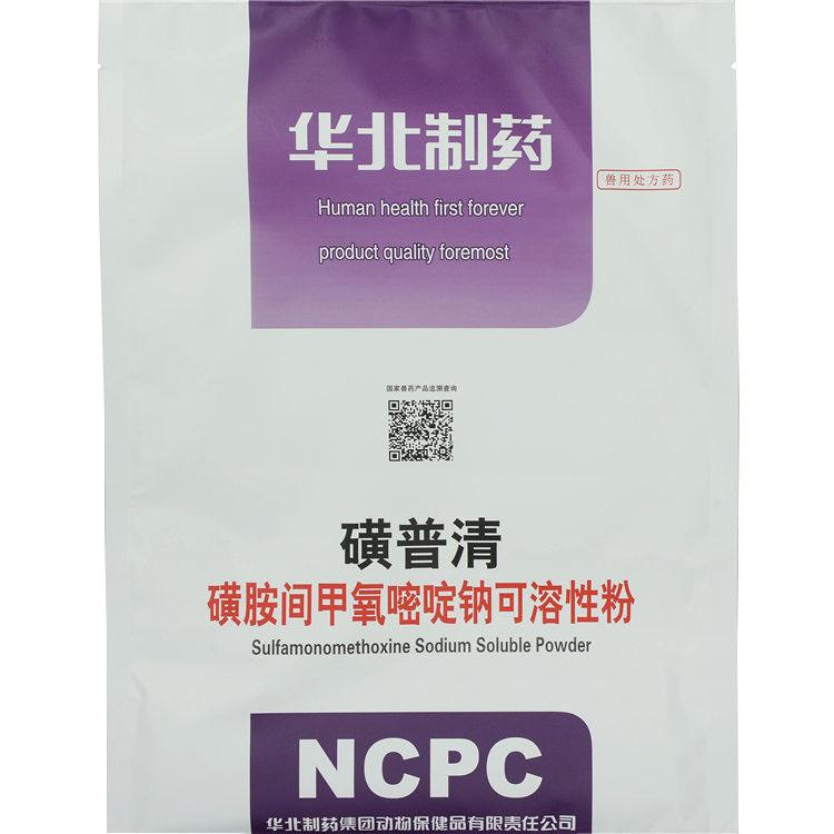 Sulfamonomethoxine Sodium Soluble Powder Featured Image