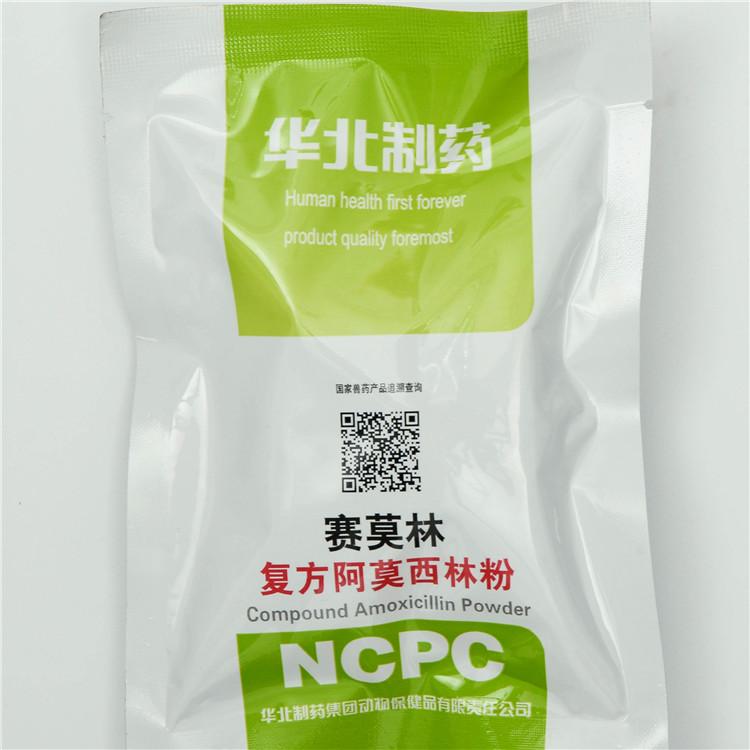 China wholesale High Quality Lincomycin Hydrochloride - Compound Amoxicillin Powder – North China Pharmaceutical